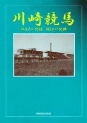 冊子『川崎競馬~伝えたい記憶 残したい記録』