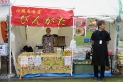 190427 沖縄オリオン祭2019-04