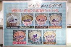 190515 小野ファームアイスクリーム販売-02