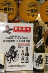 190610 神楽酒造盃くろうま賞-01