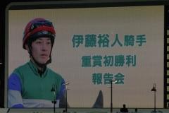 190702 伊藤裕人騎手 重賞初勝利報告会-01