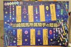 190702 七夕笹飾り展示-03