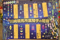 190702 七夕笹飾り展示-04