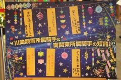 190702 七夕笹飾り展示-05