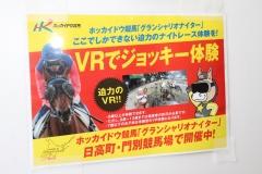 190703 馬産地・北海道日高PRイベント-08