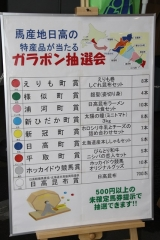 190703 馬産地・北海道日高PRイベント-12