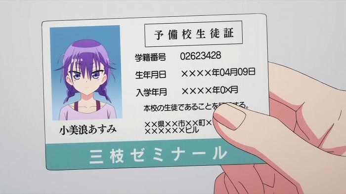ぼく勉 10話3