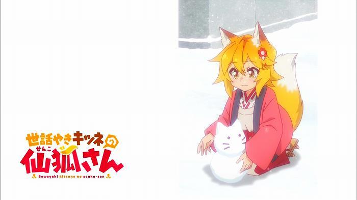 仙狐さん 10話17