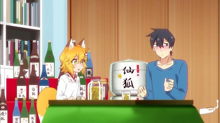 仙狐さん 11話9