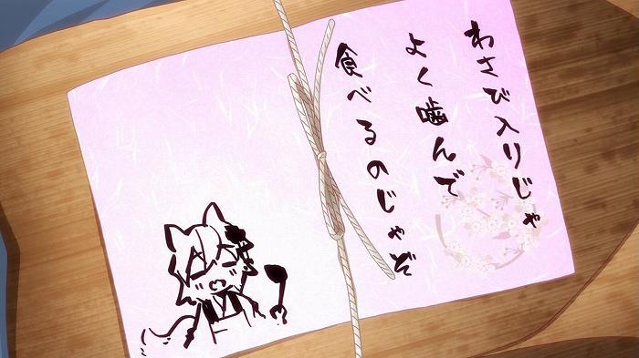 仙狐さん 11話25
