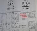 前照灯検査規定等 (2)