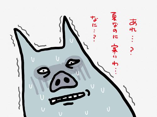 悪寒おかん