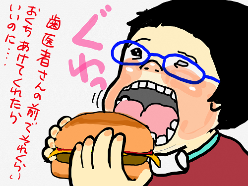 ハンバーガーの口