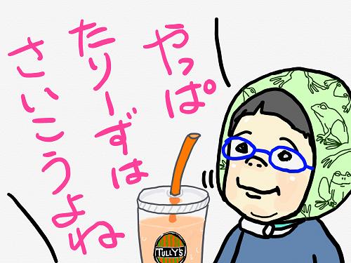 tari-zudaisuki.png