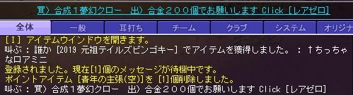 20190629bosyuusuru.png