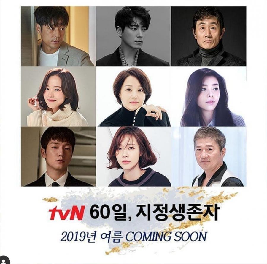 20190509 キムギョリのドラマ応援-60日、指定生存者
