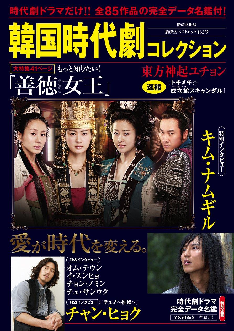 20101014 韓国時代劇コレクション名鑑