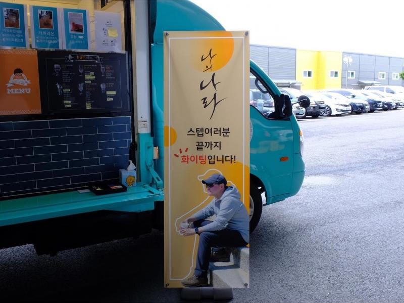 0714-キム・ソンユン監督がケータリングカー2