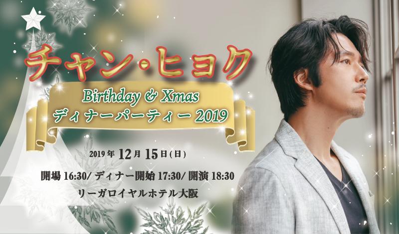 チャン・ヒョク Birthday & Xmas ディナーパーティー2019