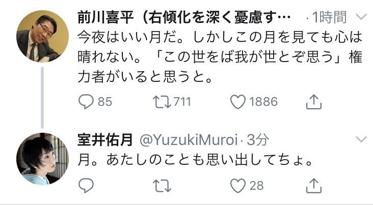 前川喜平と室井佑月が楽しそうだ