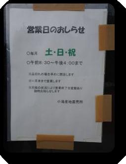 産地直売所お知らせ
