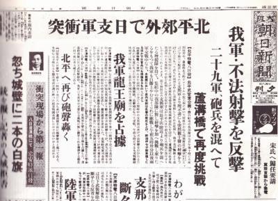 満州事変朝日新聞記事_convert_20190523151431