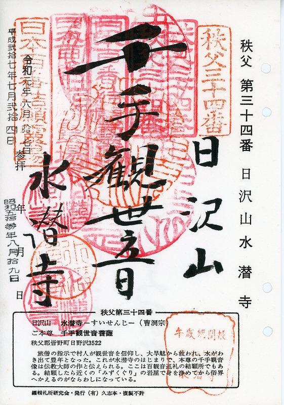 水潜寺満願051
