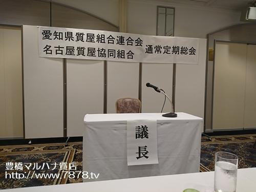 愛知県質屋組合連合会 総会 令和元年