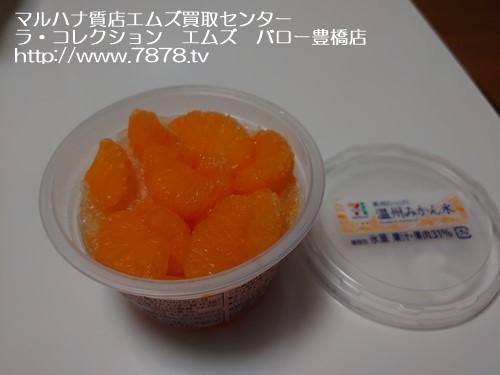 みかん氷 マルハナ質店