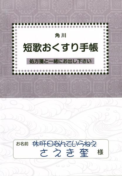 角川短歌おくすり手帳