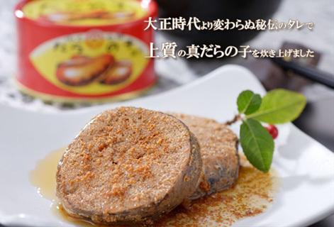 たらの子缶詰#2