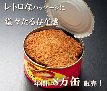 たらの子缶詰#1