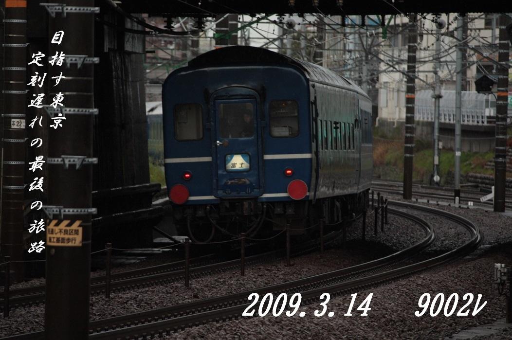 9002レ 桜橋