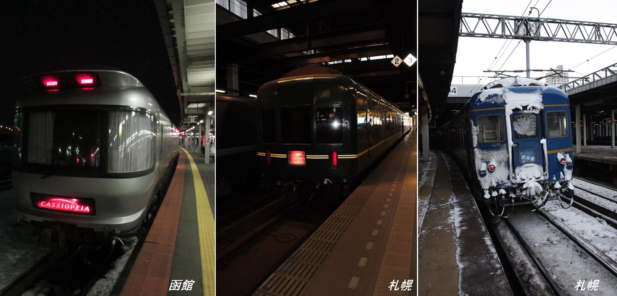 渡道の3列車