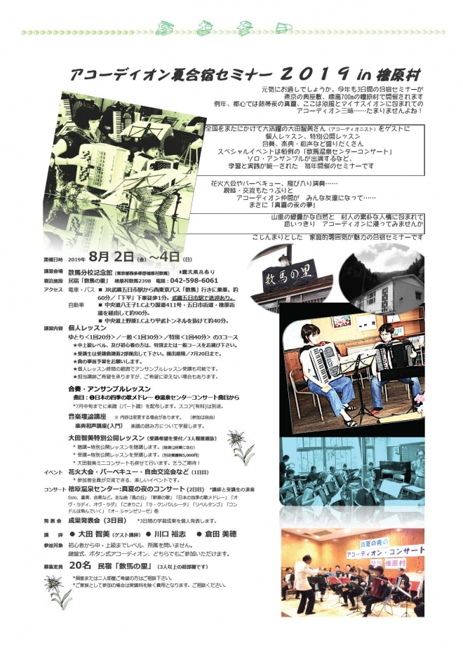 夏合宿セミナー2019要項1p