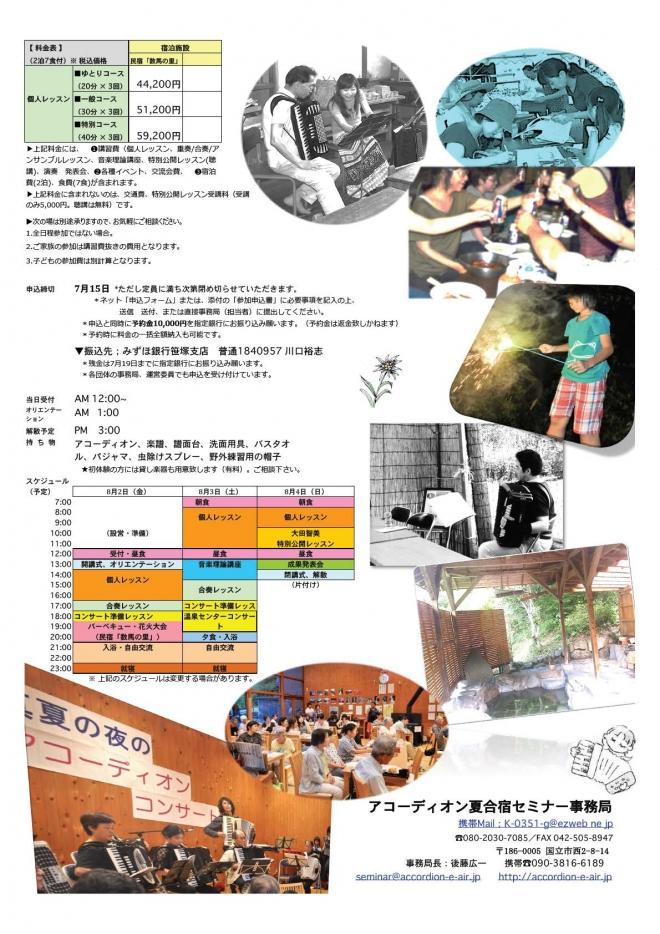 夏合宿セミナー2019要項2p