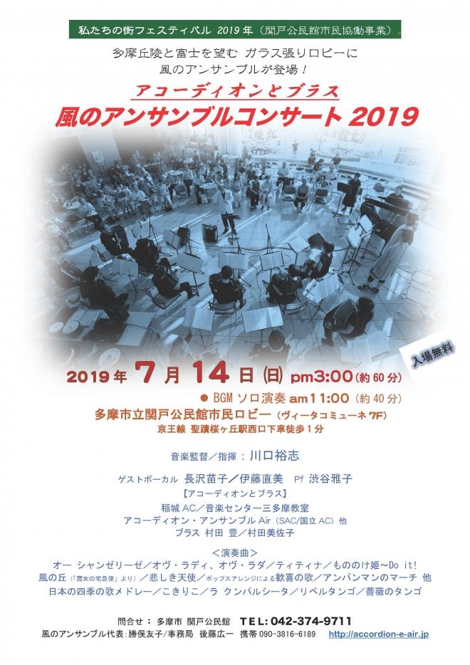 風のアンサンブルコンサート2019