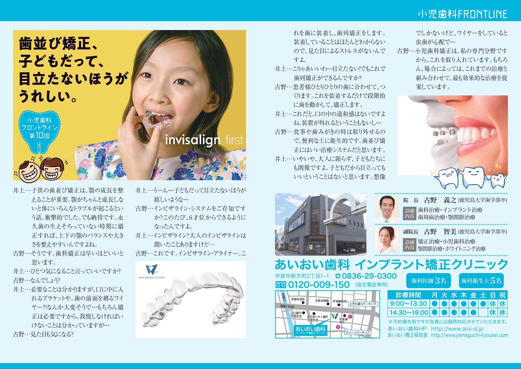 7月あいおい歯科0619_2 (002)_page-0001 (1)