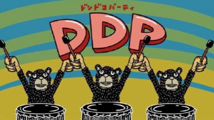 20190827DDPフライヤ2