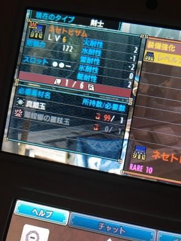 なな_カマキリ玉2