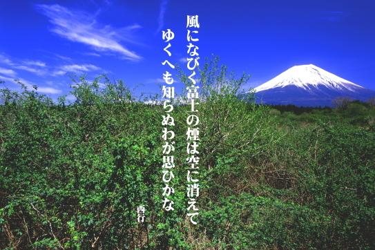 05-西行・風になびく空のけむりは