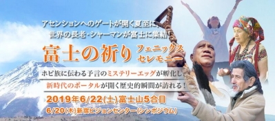 2019.6.22富士フェニックスセレモニー