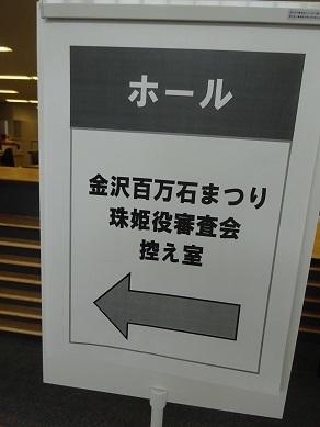 珠姫選考会