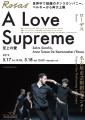 20190518 ローザス「至上の愛」