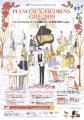20190519 ジャコバン国際ピアノ音楽祭2019