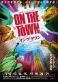 20190721 佐渡裕プロデュース「オン・ザ・タウン」