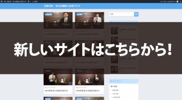 新社内ブログ
