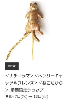 大丸梅田店のHP