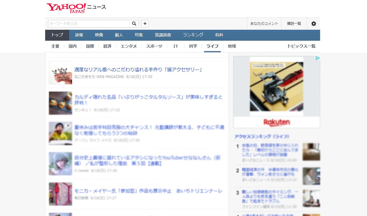 Yahoo!ニュースに掲載されました♪