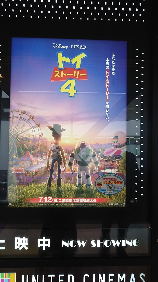 190730TOYSTORY4